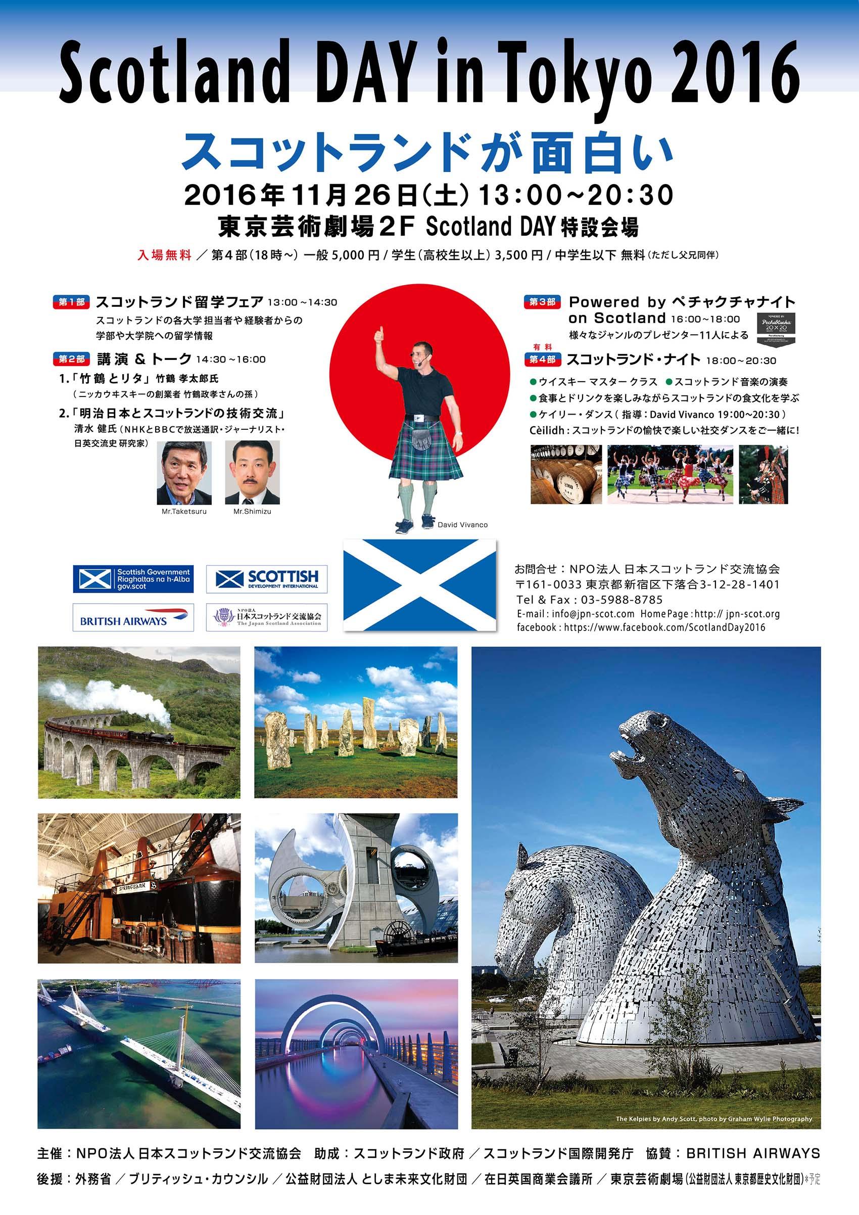 SDT2016-flyer.jpg