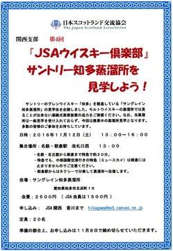 2016.11ウイスキー倶楽部.jpg