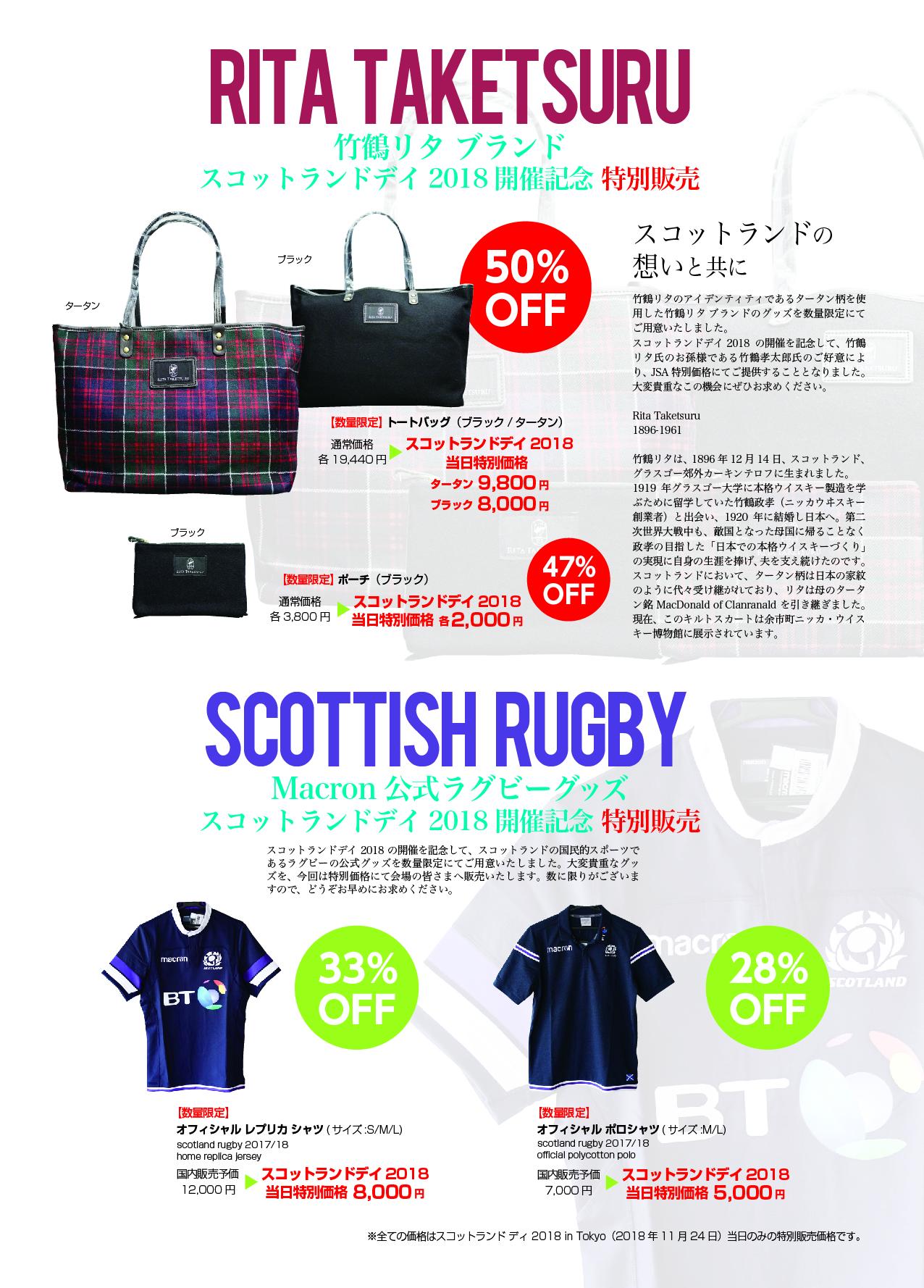 スコットランド デイ in 東京 2018 特別販売を行います!