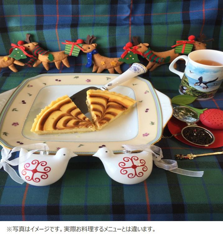 スコティッシュ料理教室_東京.png