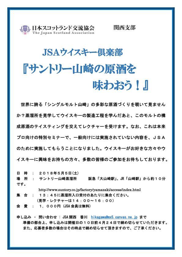 r3チラシ2018.5.5ウイスキサントリ山崎.jpg