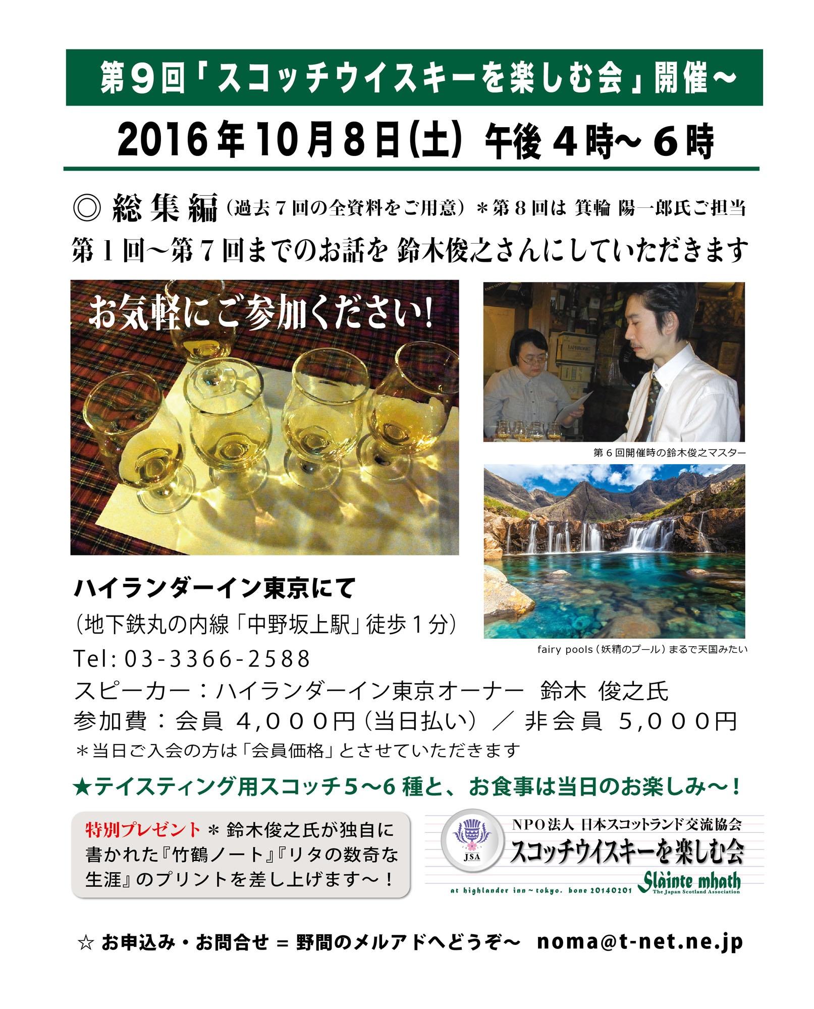 2016_tokyo_1001__1.jpg