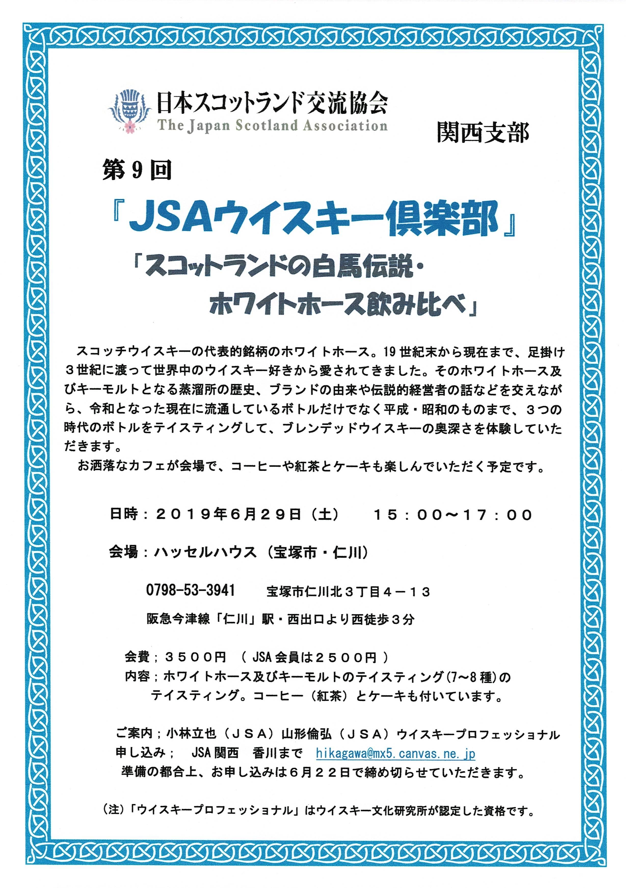 2019.6 ウイスキ倶楽部.jpg