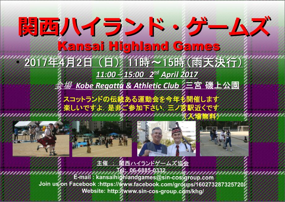 HighlandGames2017_Jpg_F.JPG