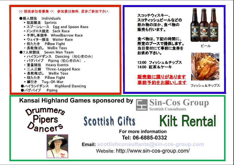 HighlandGames2017_jpg_R.JPG