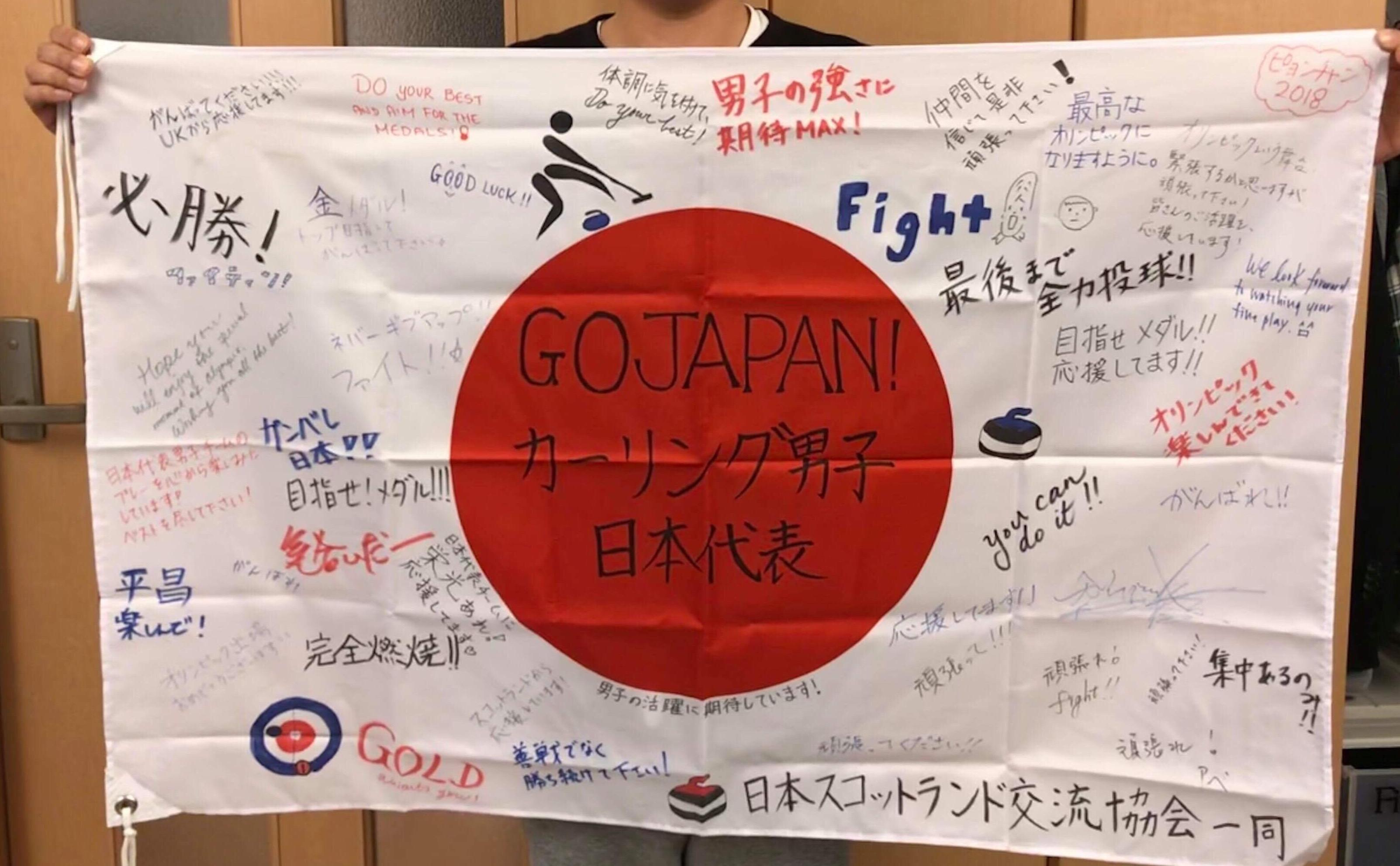 日本カーリング男子代表を応援しましょう!