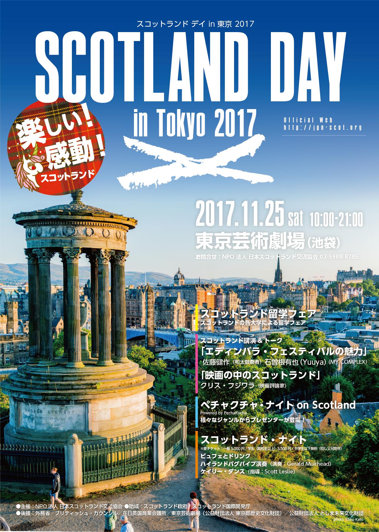 スコットランド デイ in 東京 2017
