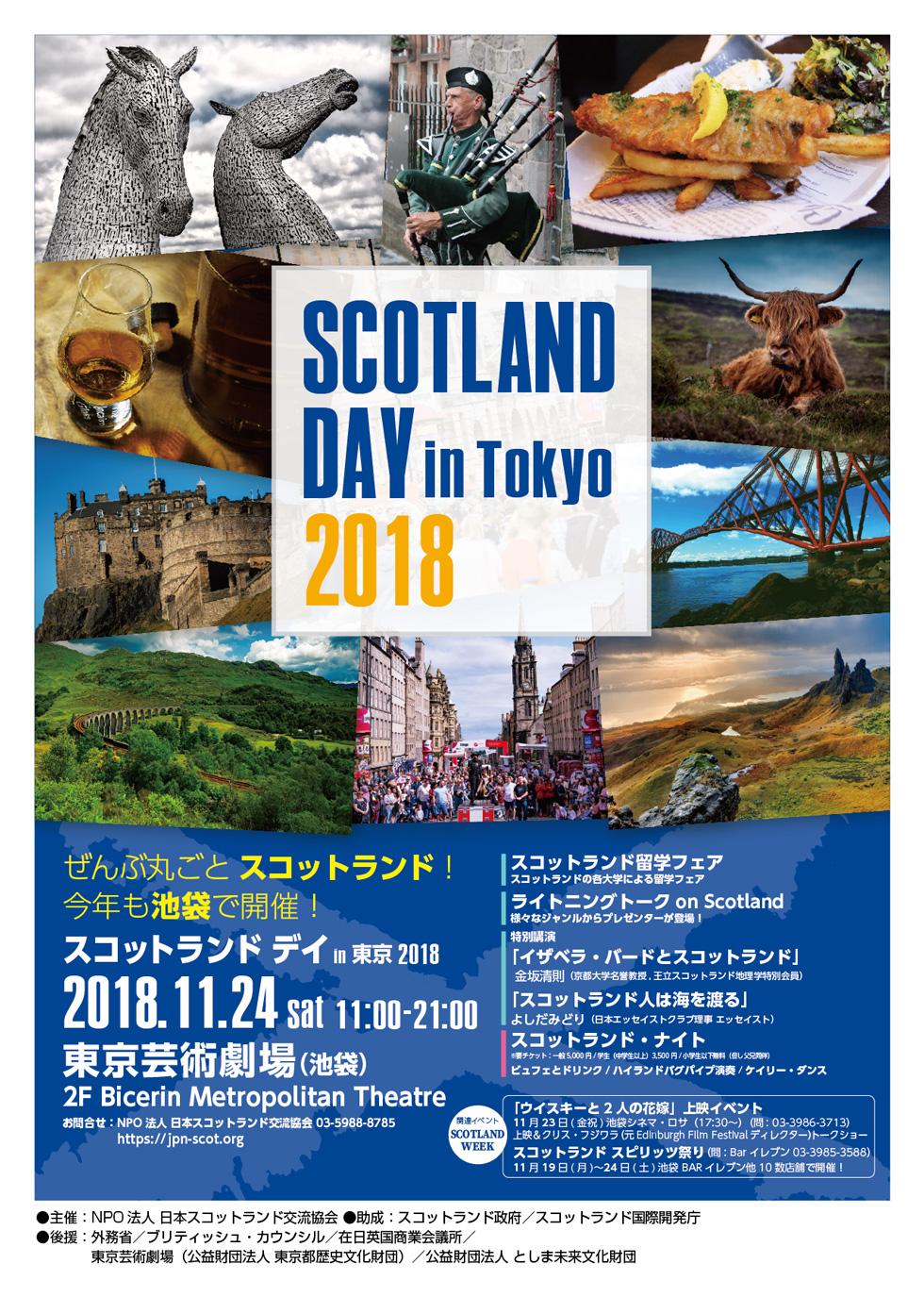 スコットランドディ2018 in 東京