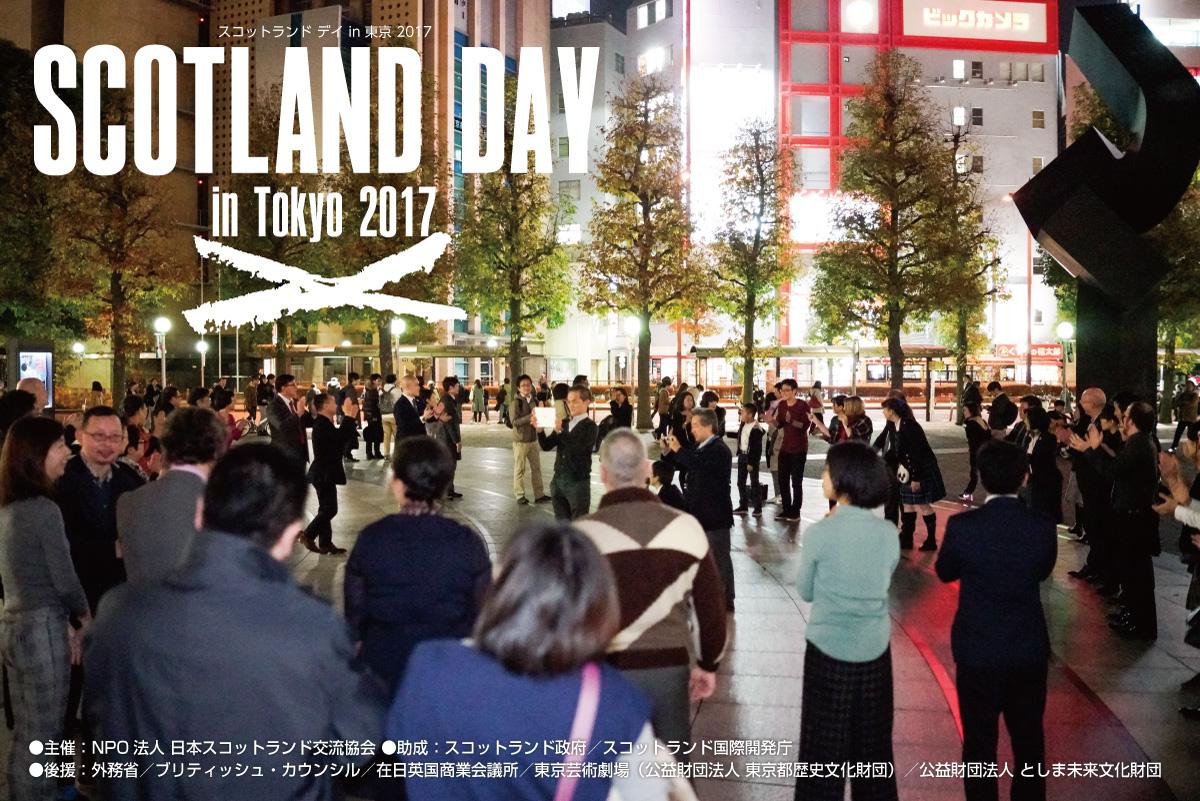 スコットランド デイ in 東京 2017(2017.11.25)開催御礼