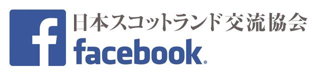日本スコットランド交流協会facebookページ