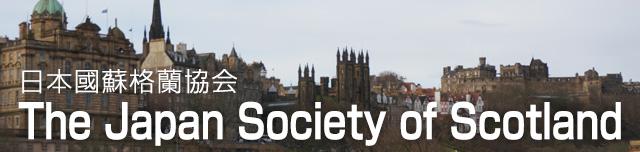 The Japan Society of Scotland